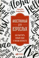 Иностранный для взрослых: Как выучить новый язык в любом возрасте. Крез Р. Альпина Паблишер