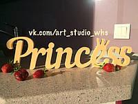 """Табличка """" Princess"""""""