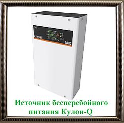 Источник бесперебойного питания Кулон-Q 600/12 V3.0 + монтаж в подарок