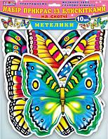 Набір прикрас із блискітками Метелики