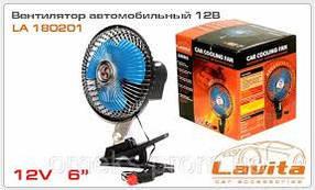 """Вентилятор автомобильный диаметр 6"""" (15,2СМ), 12V, решетка металлическая LAVITA LA 180201"""