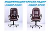 Кресло Надир Лайн Tilt Кожа Люкс комбинированная Черная (AMF-ТМ), фото 2