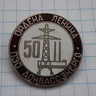 Знак Донбассэнерго Ордена Ленина