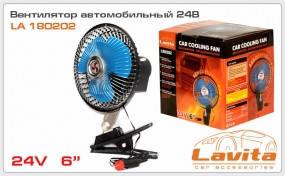 """Вентилятор автомобильный диаметр 6"""" (15,2СМ), 24V, решетка металлическая LAVITA LA 180202"""