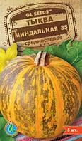 Тыква Миндальная 35 один из самых вкусных сортов со сладкой мякотью массой 4-5 кг среднеспелый, упаковка 5 шт