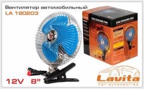 """Вентилятор автомобильный диаметр 8"""" (20,3СМ), 12V, решетка металлическая LAVITA LA 180203"""