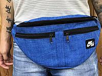 Поясная сумка синяя в стиле Nike 2 отделения (Бананка), из мессенджер pvc, банан, трендовая сумка