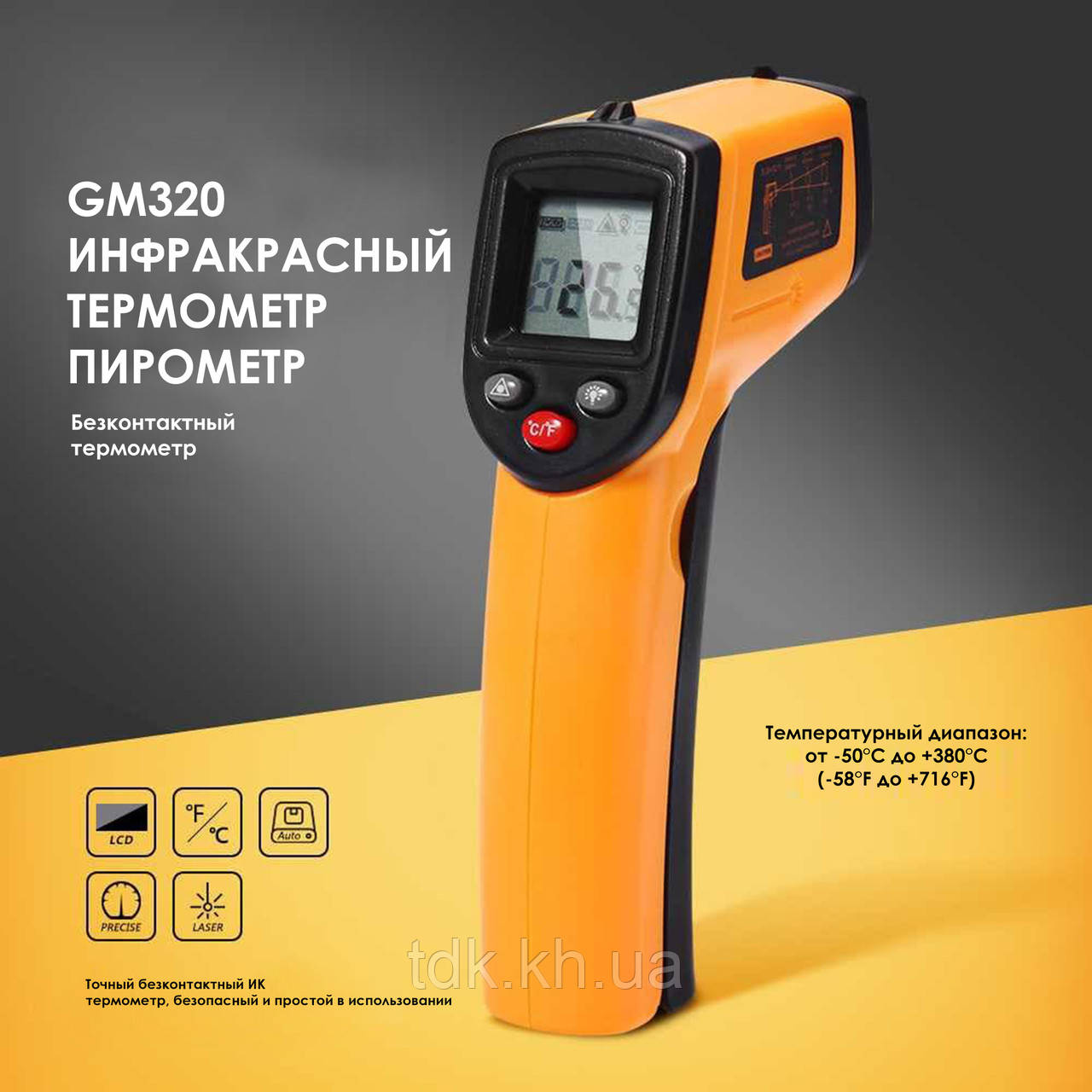 Пирометр инфракрасный термометр Benetech GM 320 ОРИГИНАЛ