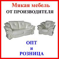 """Кожаный мягкий комплект мебели """"Loretta"""", Лоретта"""