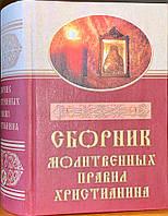 Сборник молитвенных правил христианина, фото 1