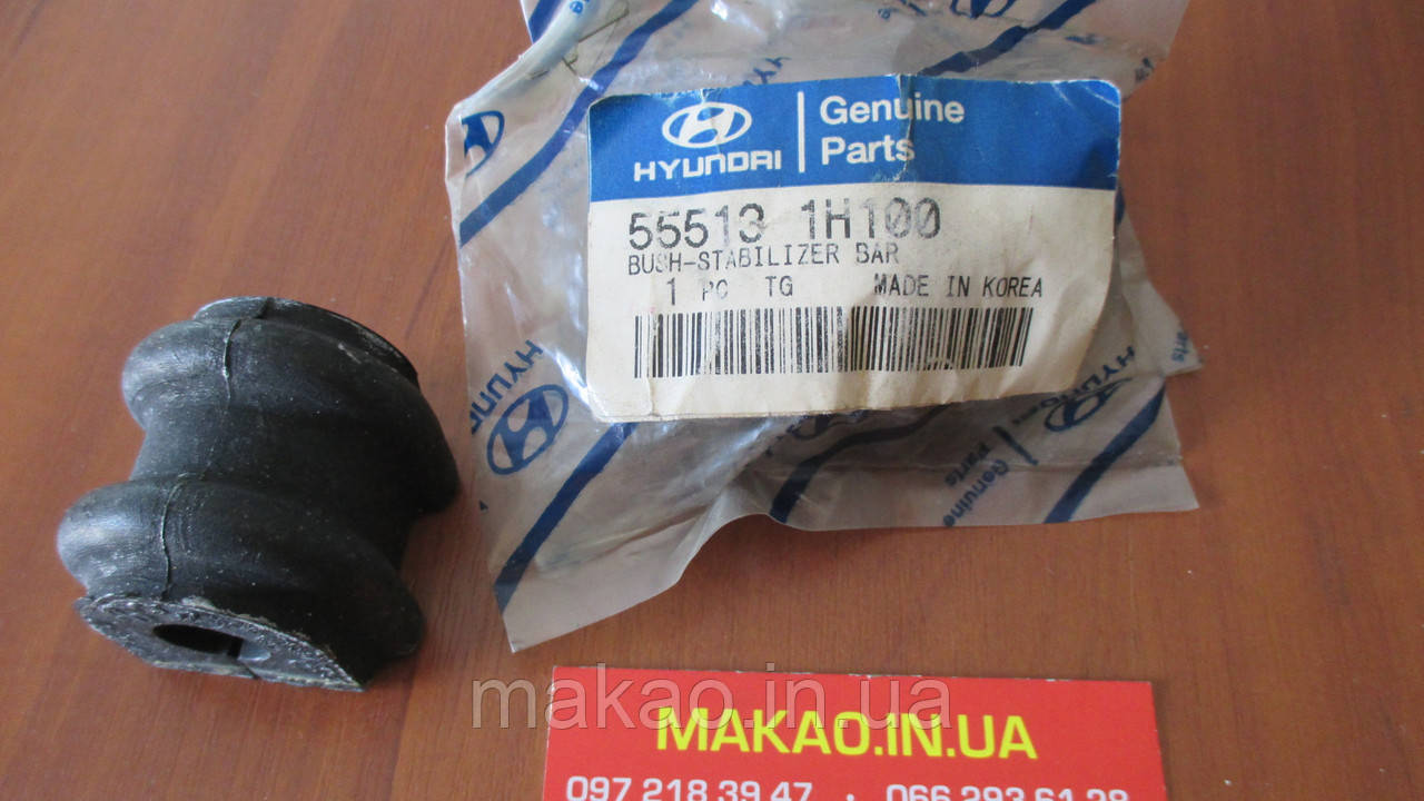 """Hyundai"" Втулка стабилизатора заднего Ø14.8 Hyundai I30, Kia Cee'd"