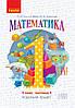 НУШ Математика  Робочий зошит для 1 класу У 4 частинах