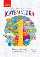 НУШ Математика  Робочий зошит для 1 класу У 4 частинах , фото 1