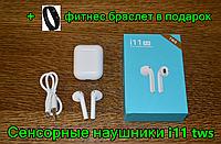 I11 tws AirPods mini СЕНСОРНЫЕ беспроводные наушники аирподс блютус + Подарок