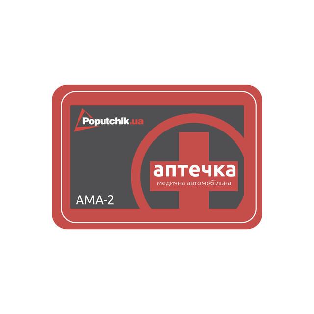 Аптечка АМА-2 (від 9 чоловік)