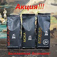 Акция! Набор кофе в зернах Mio Cafee