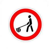"""Знак дорожный """"3.10. Движение с ручными тележками запрещено"""""""
