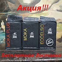 Акция! Набор молотого кофе Mio Cafee