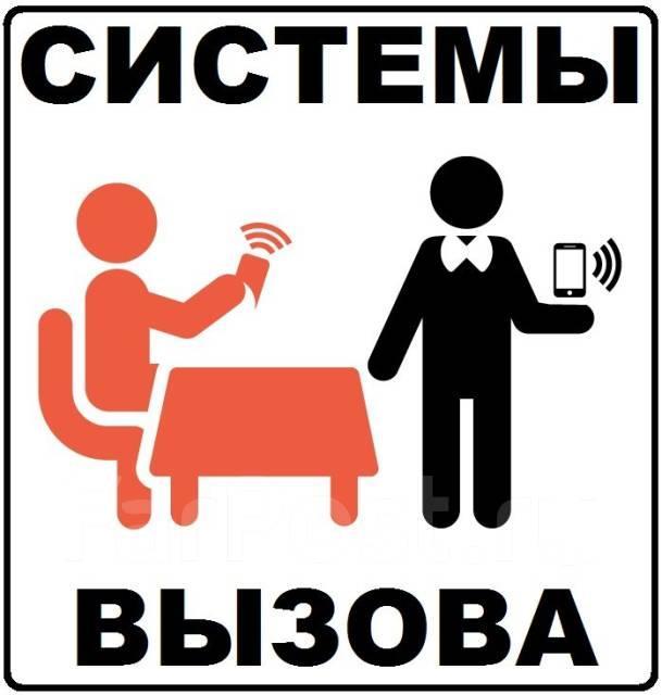 Система вызова персонала