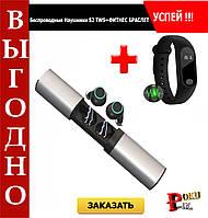 Беспроводные Bluetooth Наушники S2 TWS+ФИТНЕС БРАСЛЕТ В ПОДАРОК