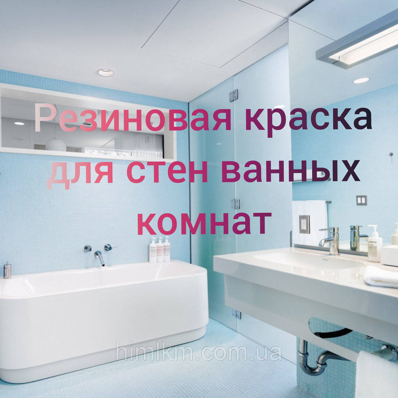 Краска резиновая для стен ванных комнат и кухонь Фарбекс