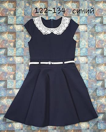 Платье для девочки Зоряна клеш 122-134  ТЕМНО-СИНИЙ, фото 2