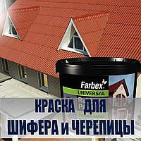 Краска для шифера и черепицы, резиновая Farbex Rubber Paint