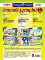 НУШ Комплект плакатів А3 Ранкові зустрічі 1 клас , фото 1