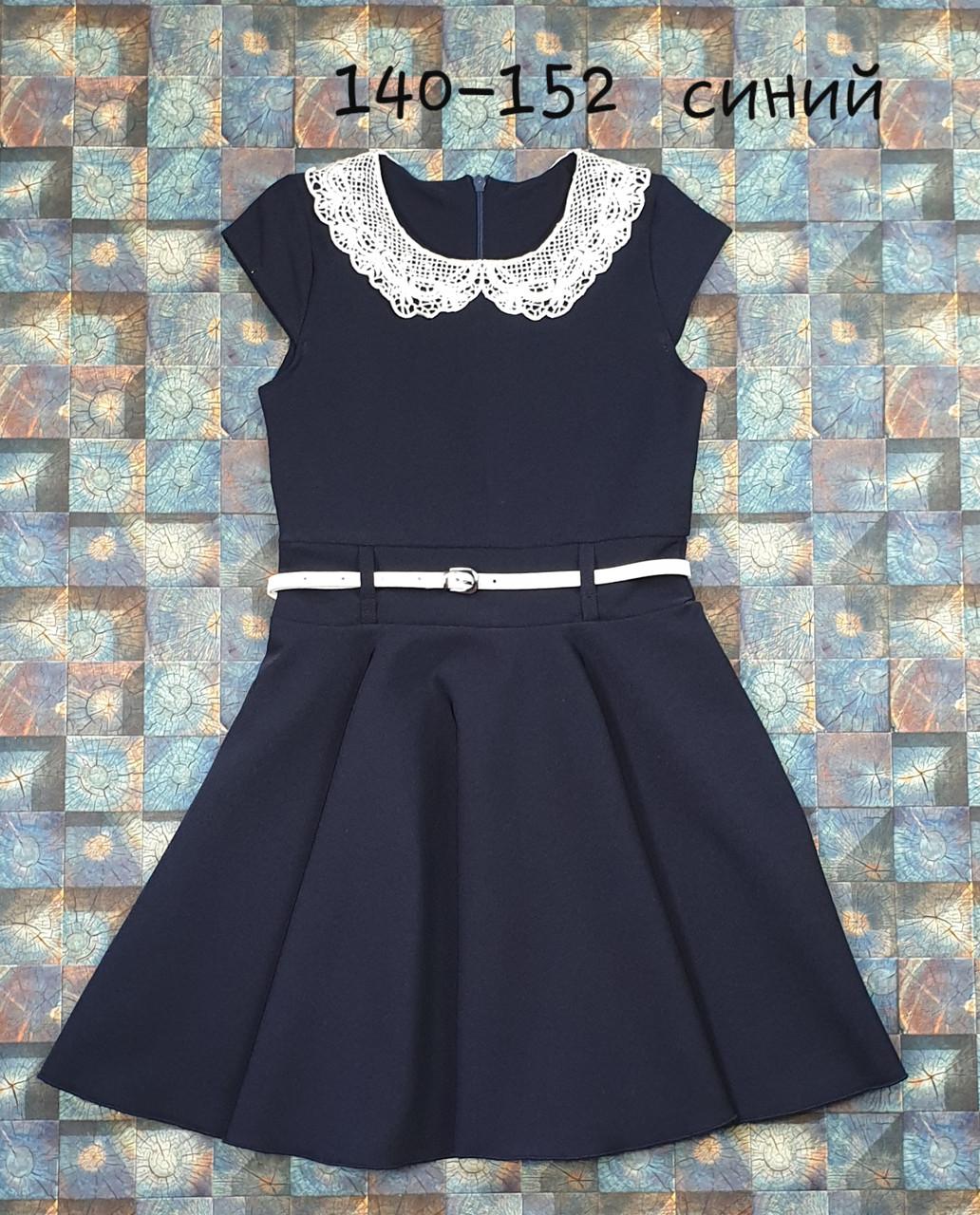 Платье ПОДРОСТКОВОЕ  для девочки Зоряна клеш 140-152 ТЕМНО-СИНИЙ