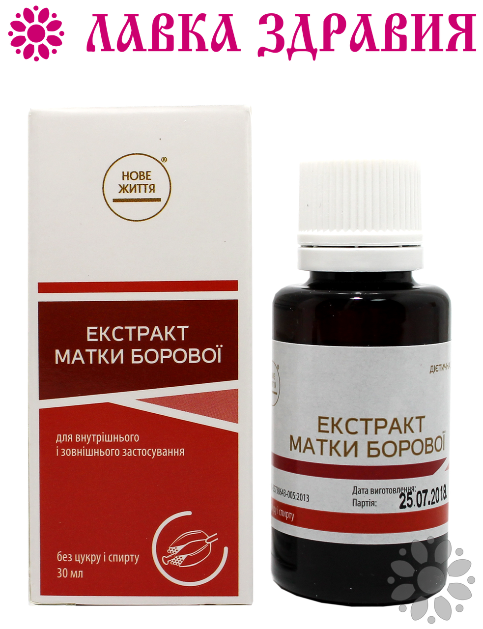 Экстракт Матки боровой, 30 мл, NEW LIFE
