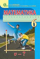 ТАРАСЕНКОВА Н. А./МАТЕМАТИКА, 6 КЛАС, (РОС.) ПІДРУЧНИК
