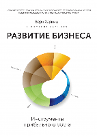 Книга Развитие бизнеса. Инструменты прибыльного роста. Автор - Верн Харниш (МИФ)