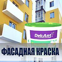 Фасадная краска Facade Paint для жилых зданий, торговых центров, дачных домов.