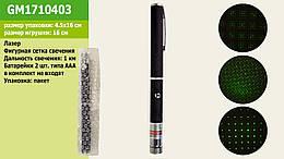 Фонарик лазерный лазер дальность 1 км, разное свечение, размер 1шт-16см /100/