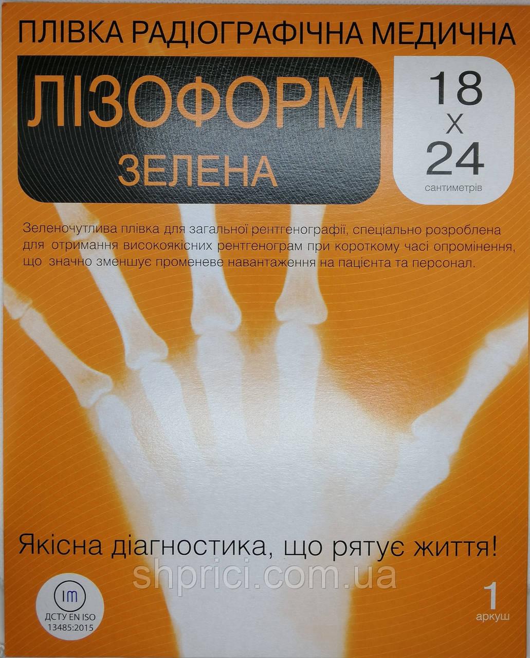 Рентгеновская пленка 18х24 см зеленая/ Лизоформ