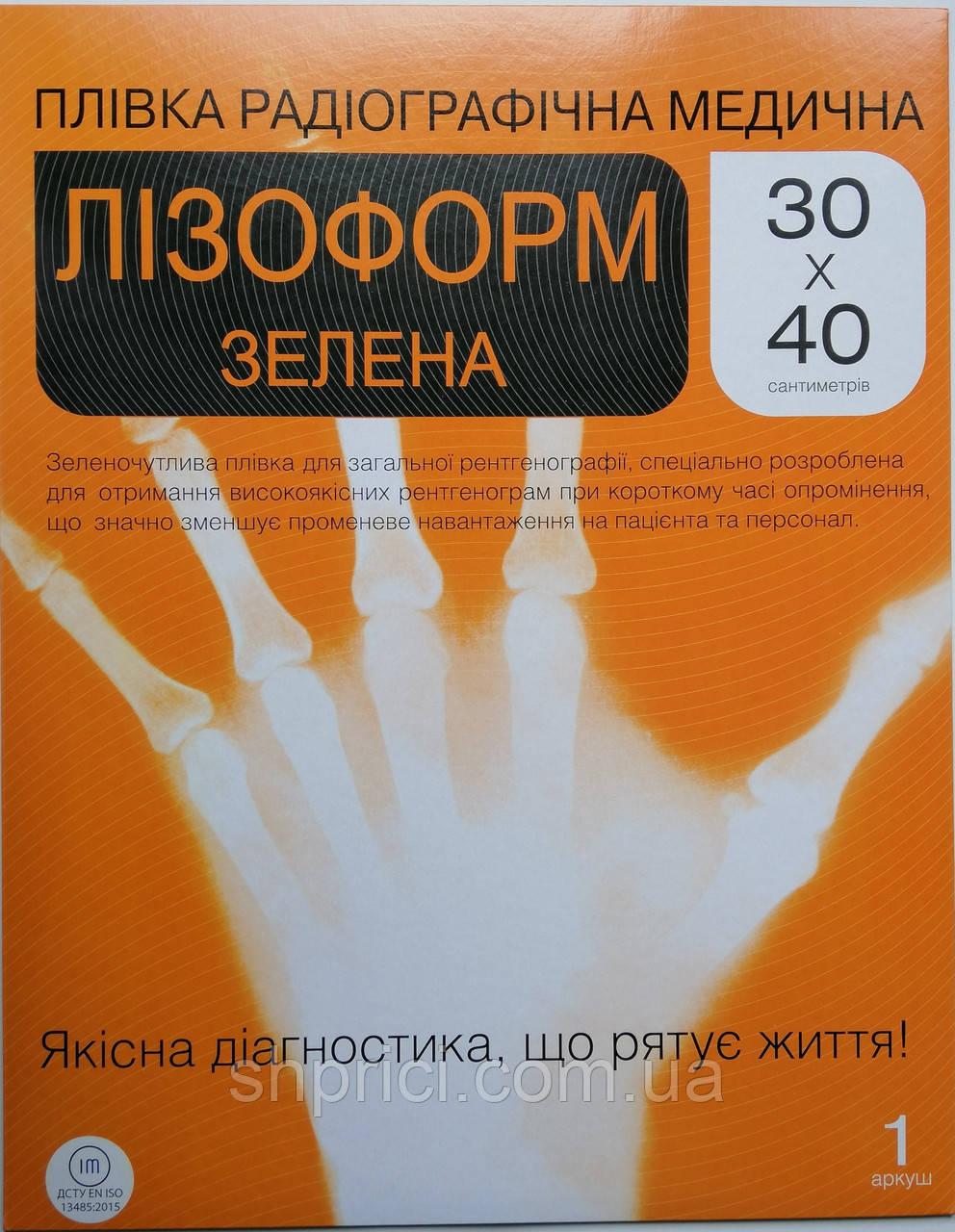 Рентгеновская пленка зеленая 30х40см/ Лизоформ
