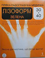 Рентгеновская пленка зеленая 30х40см/ Лизоформ, фото 1