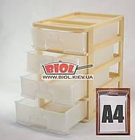 Комод аркуш А4 пластиковий на 4 ящики 35х25,5х38см (колір - бежевий) R-Plastic, фото 1