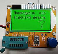Тестер радиодеталей M328 Mega328 LCR-T4 ESR LCR. Украинская прошивка ver1.15UA. RLC, ESR-метр.