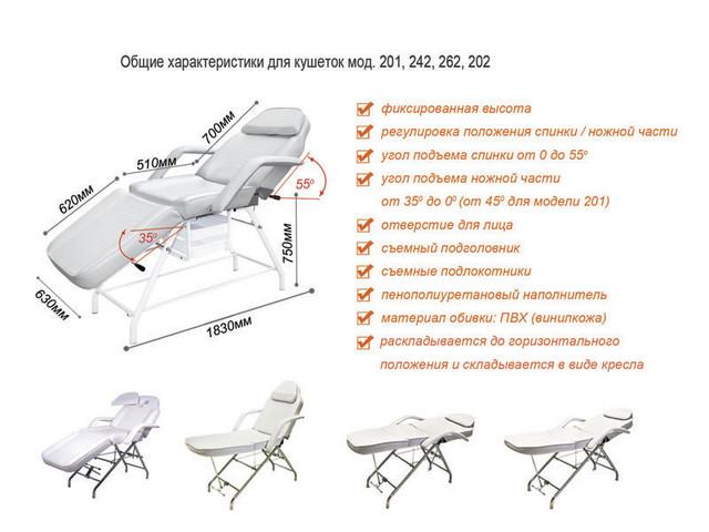 Косметологические кушетки для медицинских центров
