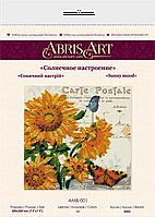 """Набір  для вишивання бісером на натуральному художньому холсті    """"Сонячний настрій""""  20*20 см , Abris art, фото 1"""