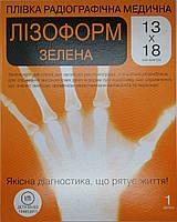 Рентгеновская пленка зеленая 13х18 см/ Лизоформ