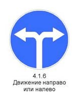 """Знак дорожный """"4.6. Движение направо или налево"""""""