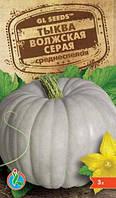 Тыква Волжская Серая сорт засухоустойчивый полезная нежная изящная среднеспелая, упаковка 3 г