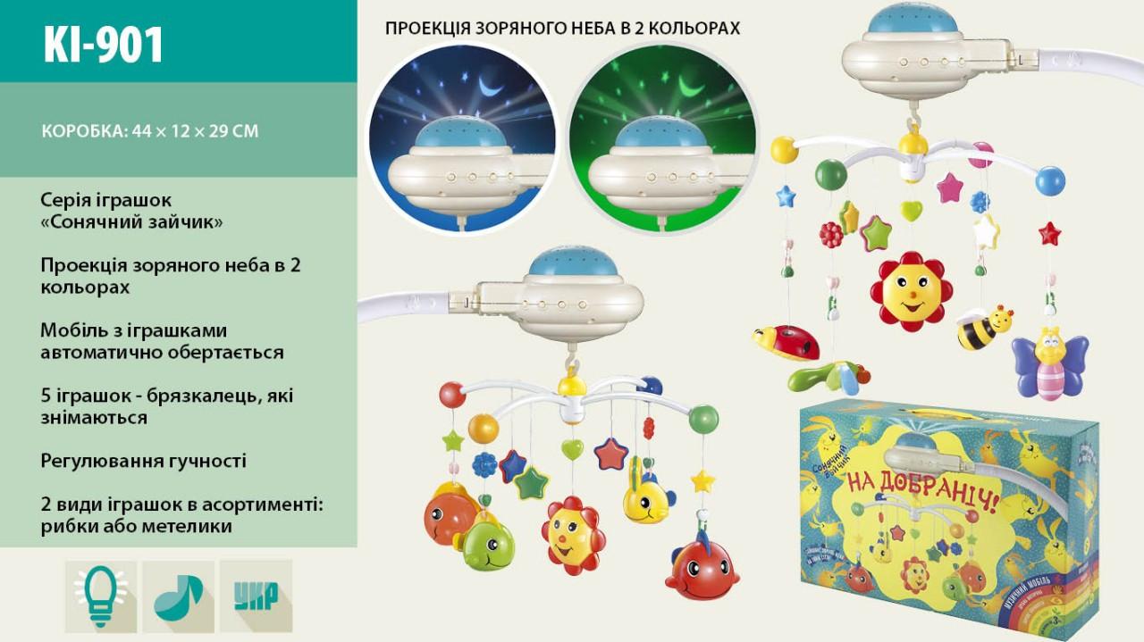 "Карусель-проектор (мобиль) на кроватку с ночником проектором звездного неба ""На добраніч"" KI-901"