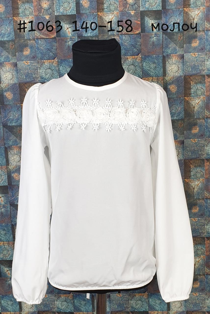 Блузка подросток с длинным рукавом Жемчужинка 140-158 МОЛОЧНЫЙ