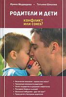 Родители и дети конфликт или союз ? Ирина Медведева. Татьяна Шишова.