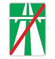"""Знак дорожный """"5.2. Конец автомагистрали"""""""