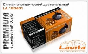 "Сигнал электрический ""Улитка"" 12в., класс А, 410/510 гц LAVITA LA 180401"