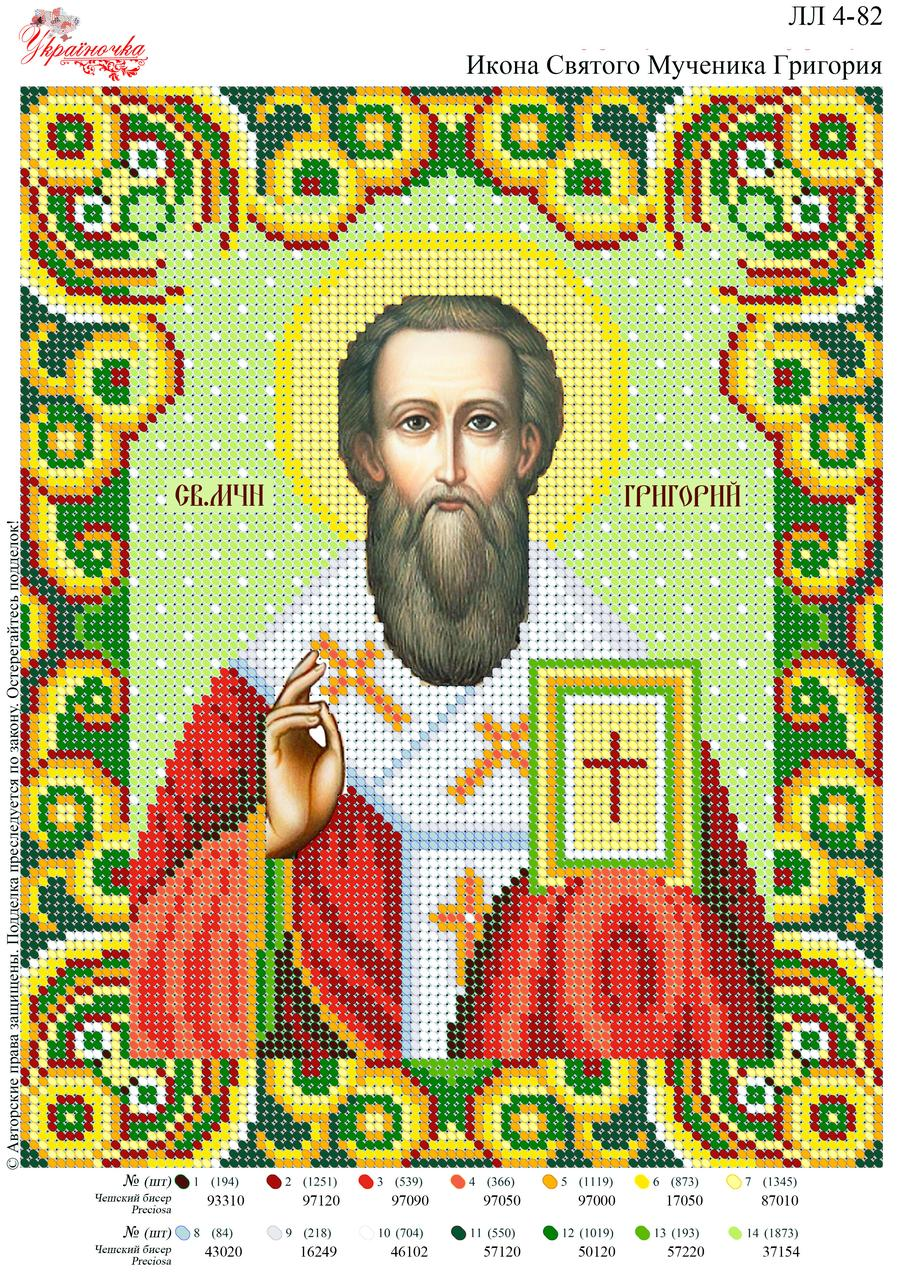 Икона Святого мученика Георгия №82